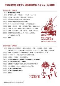 2014mingei_schedule
