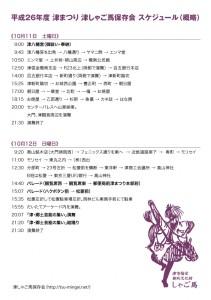 2014shagouma_schedule
