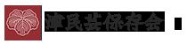 津民芸保存会