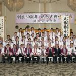 津民芸保存会が50周年を迎えました