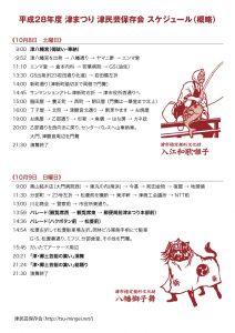 2016_mingei_schedule